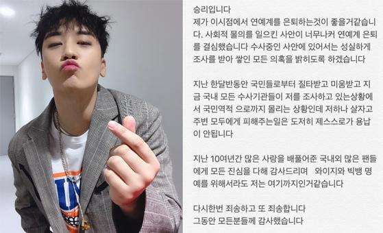 スンリ芸能界・引退の理由が性接待疑惑?BIGBANG脱退で解散の危機