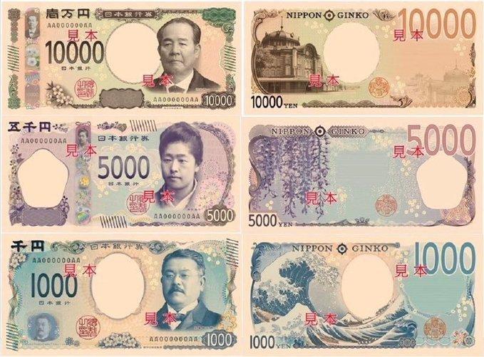 新しい紙幣がダサいと不評?これで納得!斬新すぎる面白デザイン集