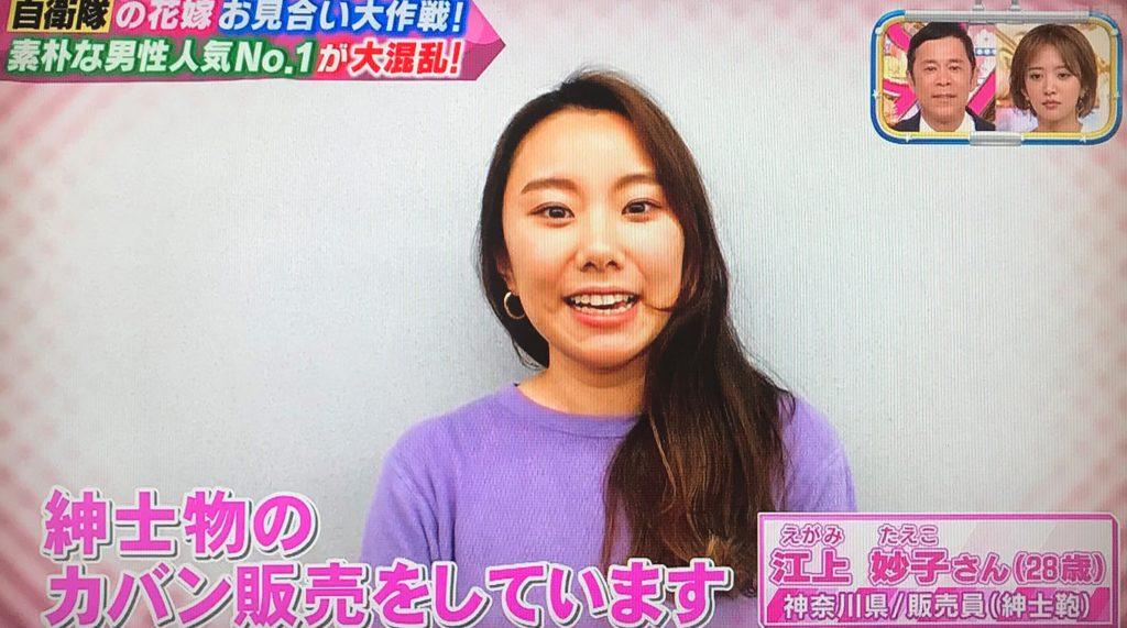 作戦 お 上田 大 見合い