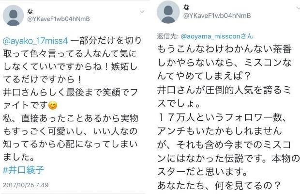ツイッター 井口 綾子