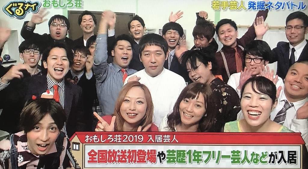 荘 2019 おもしろ おもしろ荘2019(ぐるナイ)の出演者・放送・優勝は!?