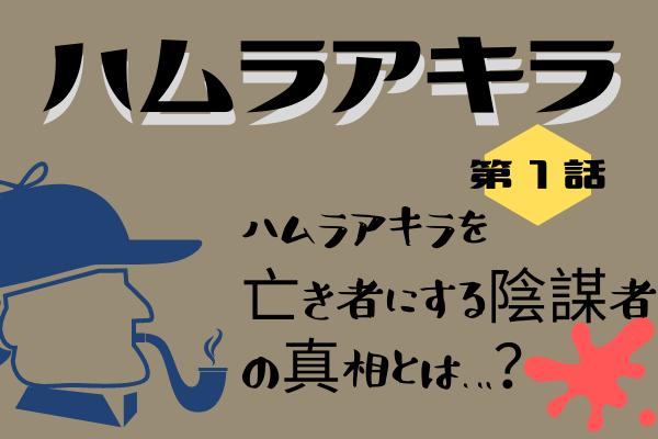 【ハムラアキラ】第1話のあらすじ・ネタバレ感想!|シシドカフカ姉との確執・顔を潰された女性の正体が私?