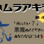 【ハムラアキラ】第4話あらすじ・ネタバレ感想!濃紺の悪魔