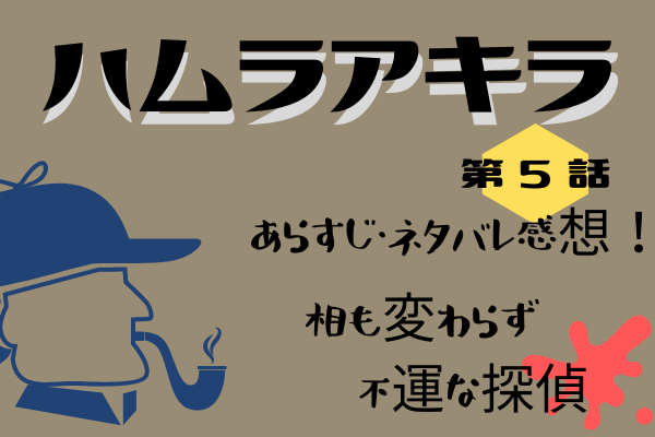 【ハムラアキラ】第5話あらすじ・ネタバレ感想!